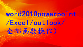 word2010(附powerpoint/Excel/outlook/全部函数操作