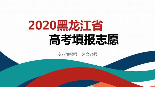 2020年黑龙江省高考志愿填报视频课