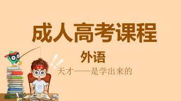 2018成人高考高起专英语真题解析