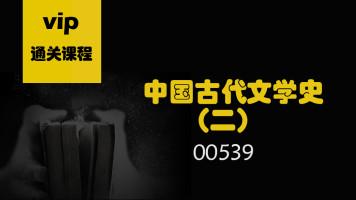 自考 中国古代文学史(二) 00539 汉语言本科 专升本 成人学历