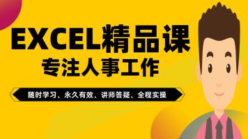 人力资源管理人事Excel函数公式office办公软件在线网络视频课程