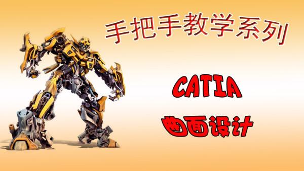 CATIA高级曲面设计(操作+技巧+实战)