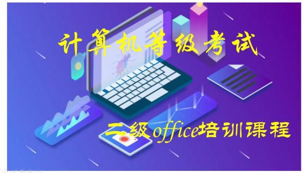 计算机等级考试二级office培训课程