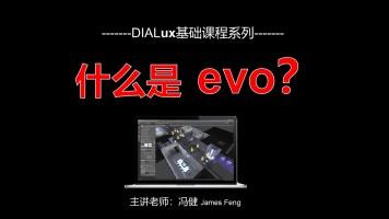 DIALux evo设计软件介绍和使用方法