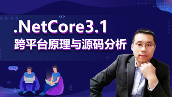 .NETCore3.1跨平台原理与源码分析