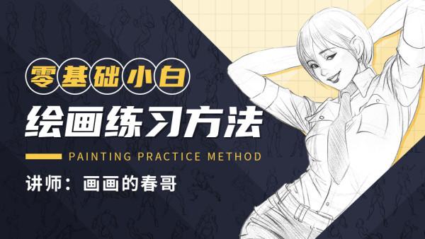 零基础小白绘画练习方法