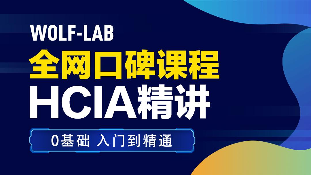5IE讲师,WOLF HCNA全套课程-零基础、初学者打造-HCIA/HCIP/HCIE
