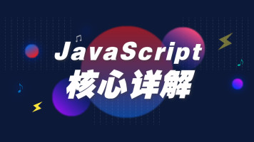 Web前端之JavaScript/JS核心知识详解