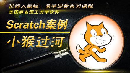 Scratch案例教学:小猴过河