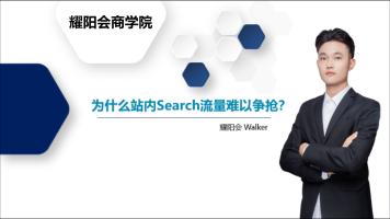 为什么亚马逊站内Search流量难以争抢?