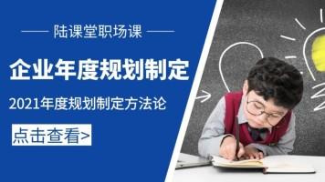 2021年企业年度规划制定培训