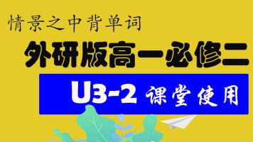 《情景之中爱背词》外研新版必修二U3-2课堂使用