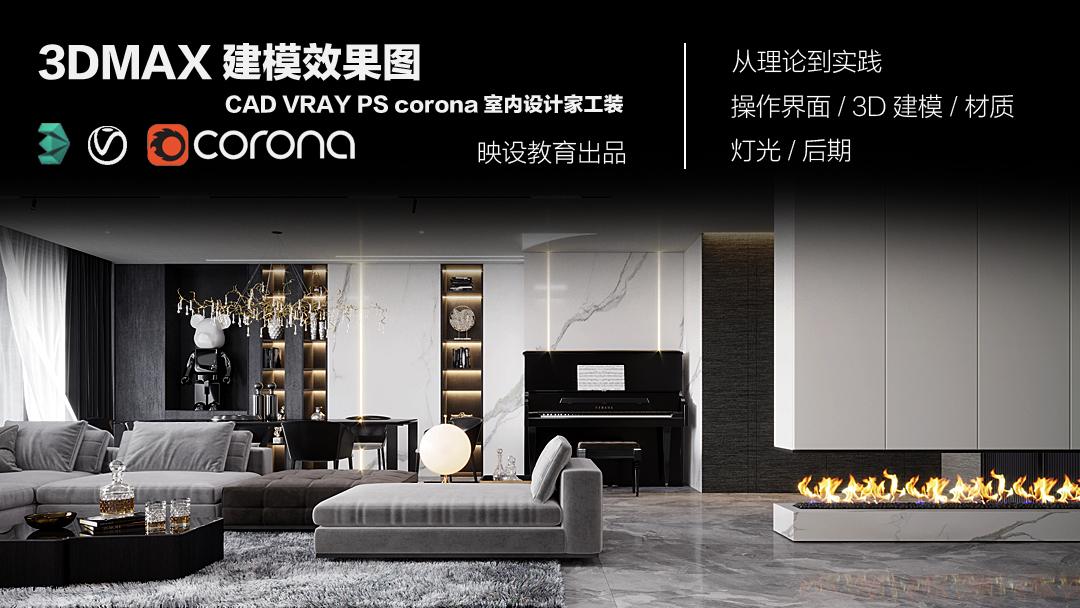 【映设教育】3DMAX建模效果图 CAD VRAYcorona室内设计家工装教程