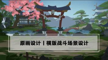 横版战斗场景设计丨CG场景设计丨原画CG教程丨王氏教育集团