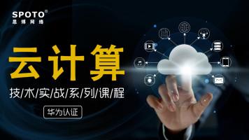 云计算方向Cloud 技术解析 实战学习华为认证HCNA/HCNP/HCIE