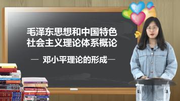 毛概-邓小平理论的形成