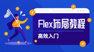 Flex高效入门教程