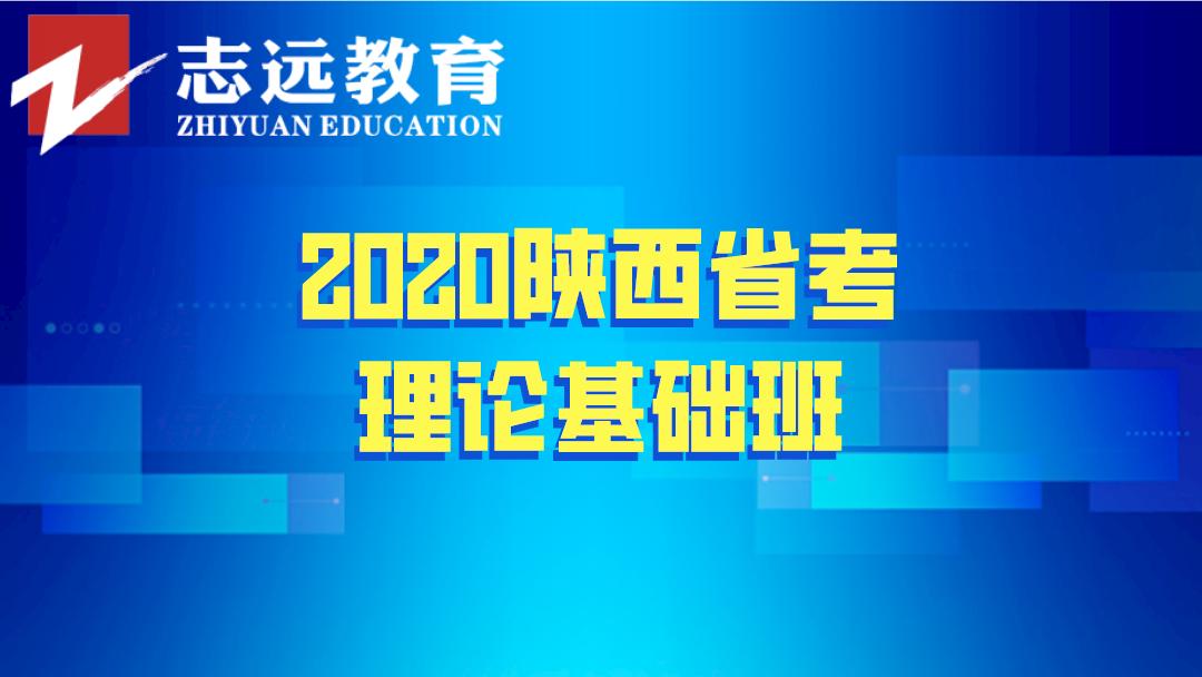 2020陕西省考理论基础班