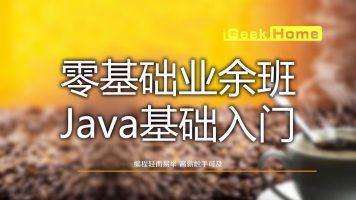 极客营-零基础业余班-Java基础入门