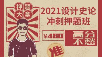 【一耶史论】2021冲刺押题班(含4套押题卷包邮)