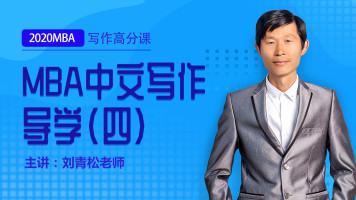 MBA中文写作导学(四)