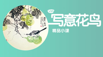 【VIP】写意花鸟精品小课/写意/水墨/国画/画画/绘画/美术