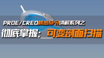 PROE/CREO高级曲面建模命令详解之可变剖面扫描