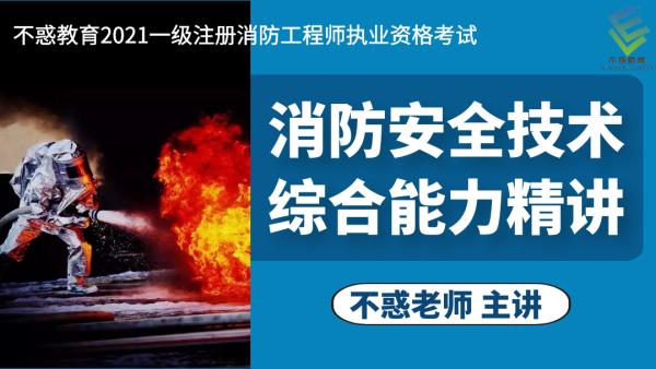 消防安全技术综合能力精讲