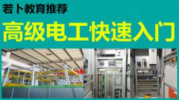 高级电工应用及实战课程