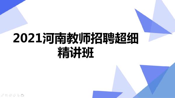 2021年河南教师招聘超细精讲班