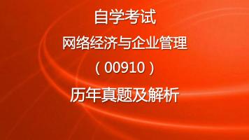 自学考试网络经济与企业管理(00910)历年自考真题及解析