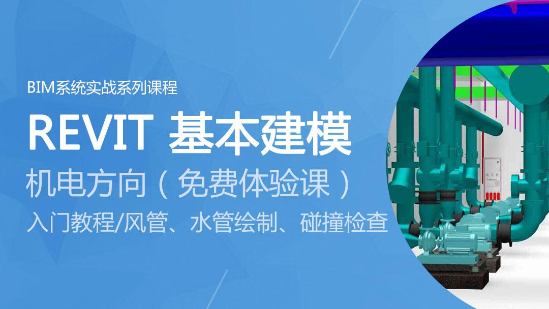 BIM软件revit mep实战体验课(零基础入门)【云行网校】