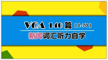 140篇VOA新闻听力词汇自学【上册】