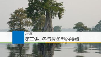 高考 自然地理-气候特点