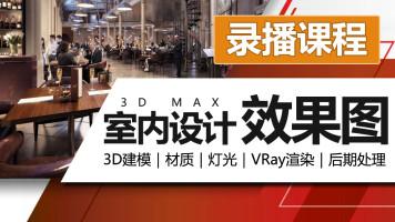 【恩维客教育】3Dmax入门系统课