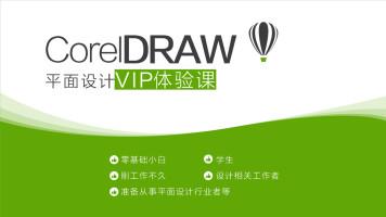 CDR平面设计VIP体验课