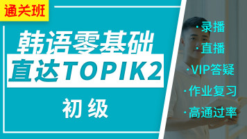 韩语零基础到TOPIK初级2 录播+直播
