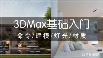 【视频课】3DMax室内外效果图表现/建模/灯光/材质(36节)零基础