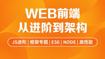 Web前端高级 html5/css3/javascript/vue/react/node/es6/webpack