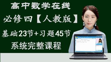 高中数学【必修四】(人教版)完整讲练
