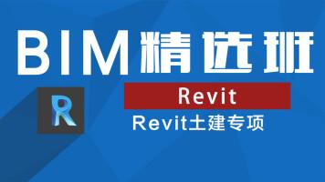 BIM-revit土建专项