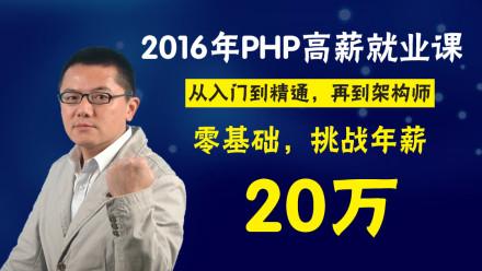 泰牛程序员(韩顺平):php零基础挑战年薪20万