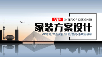 室内设计—家装设计VIP班级(户型优化、立面空间、CAD、3D)