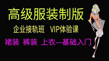 服装制版-服装打版-服装设计-初级入门【张飞服装教育VIP体验课】