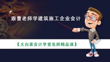 跟曹老师学建筑施工企业会计-大白菜会计学堂名师精品课