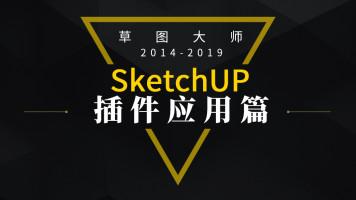 SketchUp2018【草图大师】插件应用篇【顶图网原创】