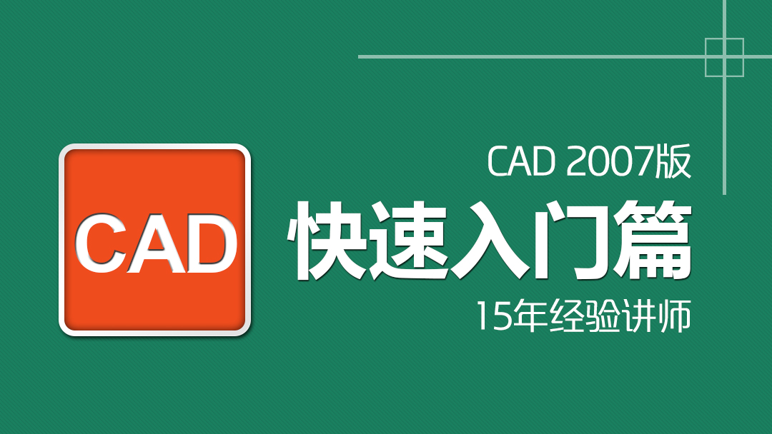CAD2007快速入门视频教程(autocad机械建筑制图录播培训课程)