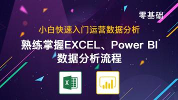 小白快速入门运营数据分析,熟练掌握EXCEL、Power BI数据分析流程