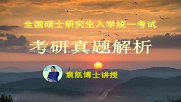 2020年全国硕士研究生入学统一考试 政治 真题解析 袁凯博士