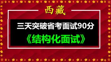 2021西藏省考面试公务员结构化面试国考事业单位联考视频历年真题